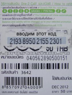 Как позвонить в россию из таиланда